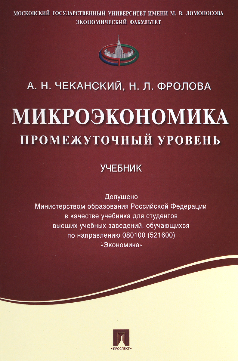 А. Н. Чеканский, Н. Л. Фролова Микроэкономика. Промежуточный уровень. Учебник ильяшенко в микроэкономика учебник