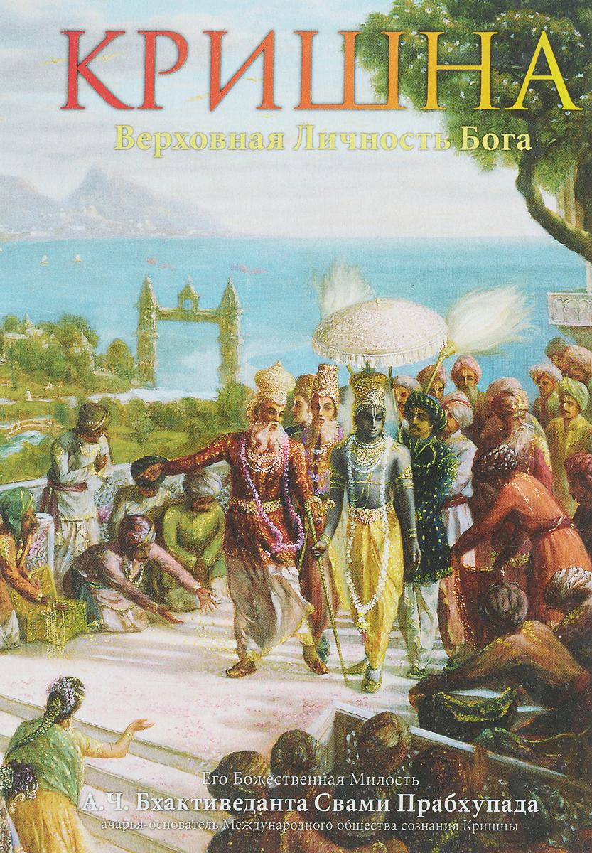 А. Ч. Бхактиведанта Свами Прабхупада Кришна. Верховная личность Бога. Том 2 свами прабхупада бхактиведанта а ч наука самоосознания