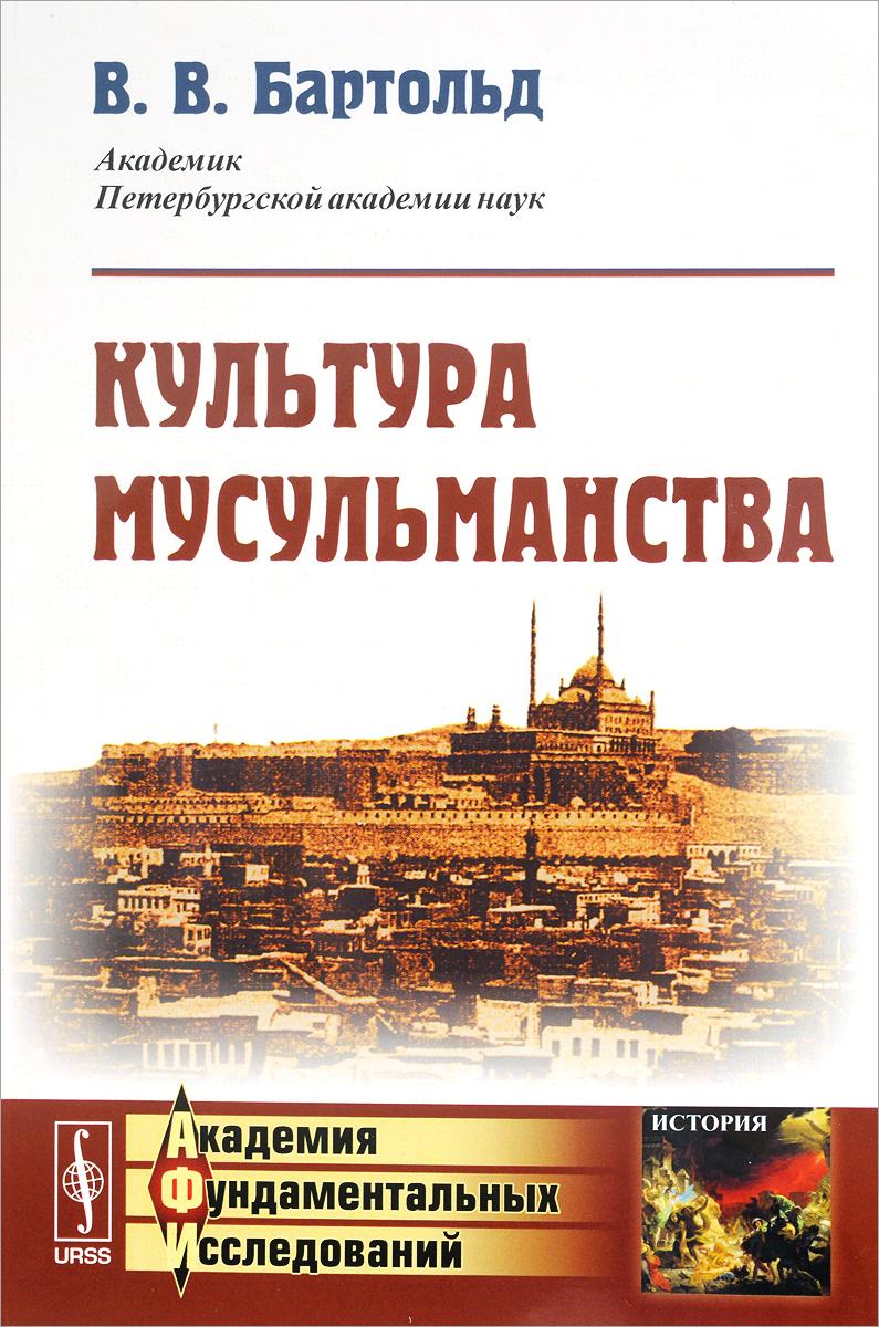 В. В. Бартольд Культура мусульманства цена