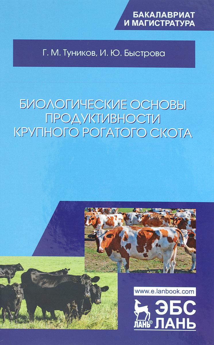 Биологические основы продуктивности крупного рогатого скота. Учебное пособие