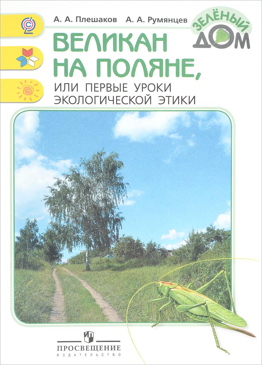 А. А. Плешаков, А. А. Румянцев Великан на поляне, или Первые уроки экологической этики