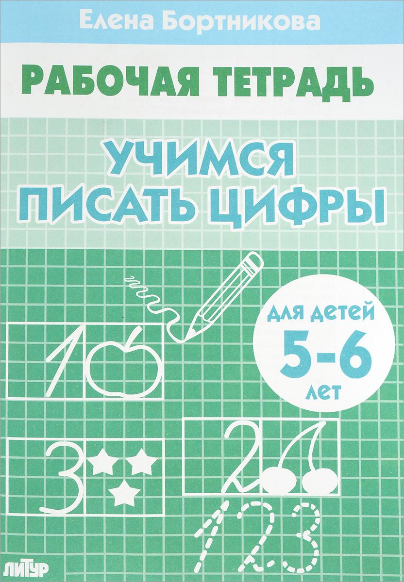 Елена Бортникова Учимся писать цифры. Для детей 5-6 лет. Рабочая тетрадь бортникова е учимся писать цифры 4 5 лет