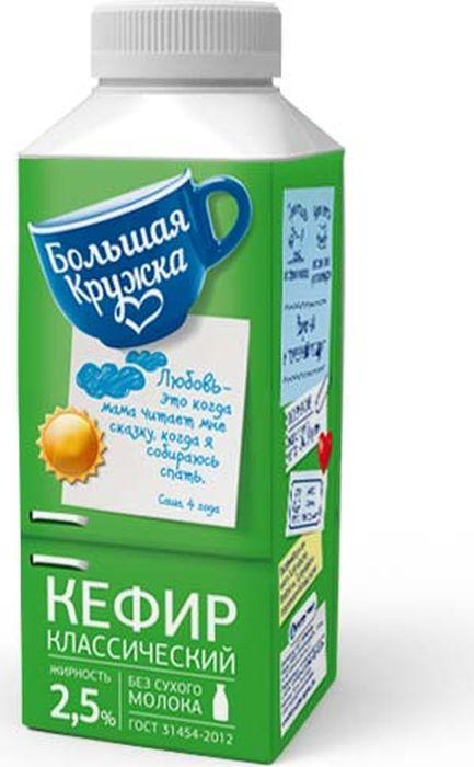 Большая Кружка Кефир, 2,5%, 300 г935Большая кружка - это широкий ассортимент вкусных,полезных и качественных молочных продуктов, которые, как любовь во всем ее многообразии, делают гашу жизнь и нас самих лучше. Молочные продукты Большая кружка помогают нам дарить любовь родным и близким, делая каждый наш день ярче и вкуснее.