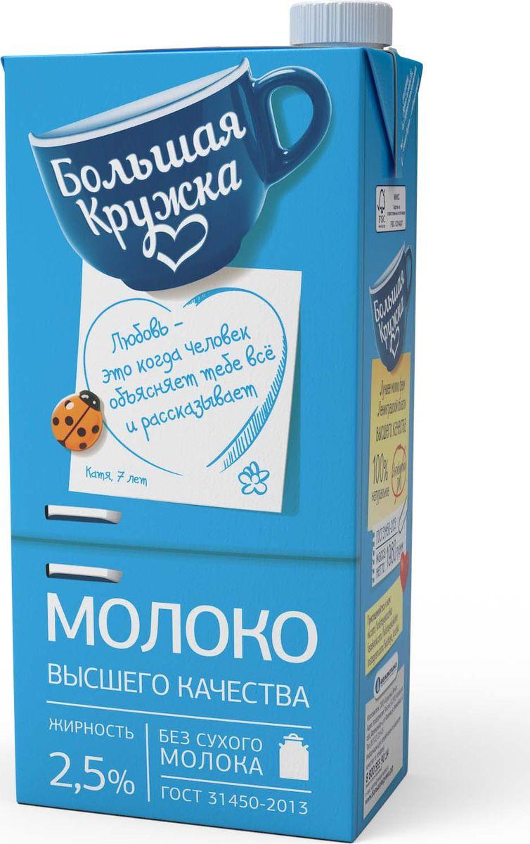 Большая кружка Молоко ультрапастеризованное, 2,5%, 1,98 л самокат большая кулинарная книга городка с 6 лет