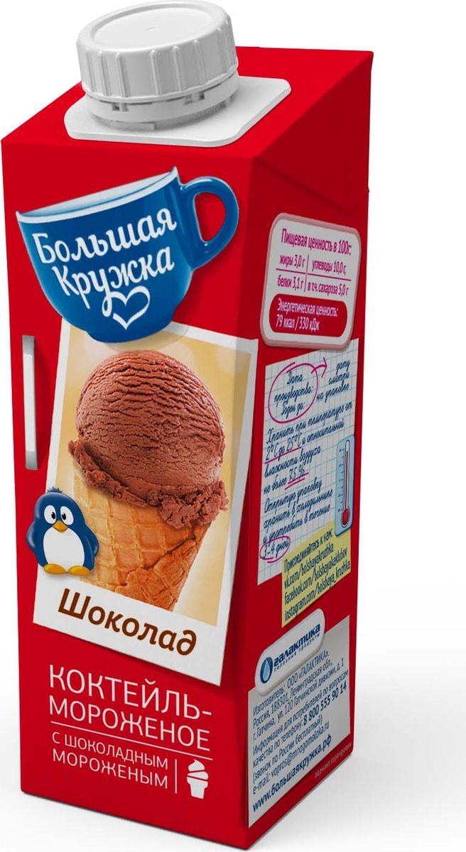 Большая Кружка Коктейль-морожение Шоколад, 3%, 250 мл желтый полосатик сушеный каждый день 40г