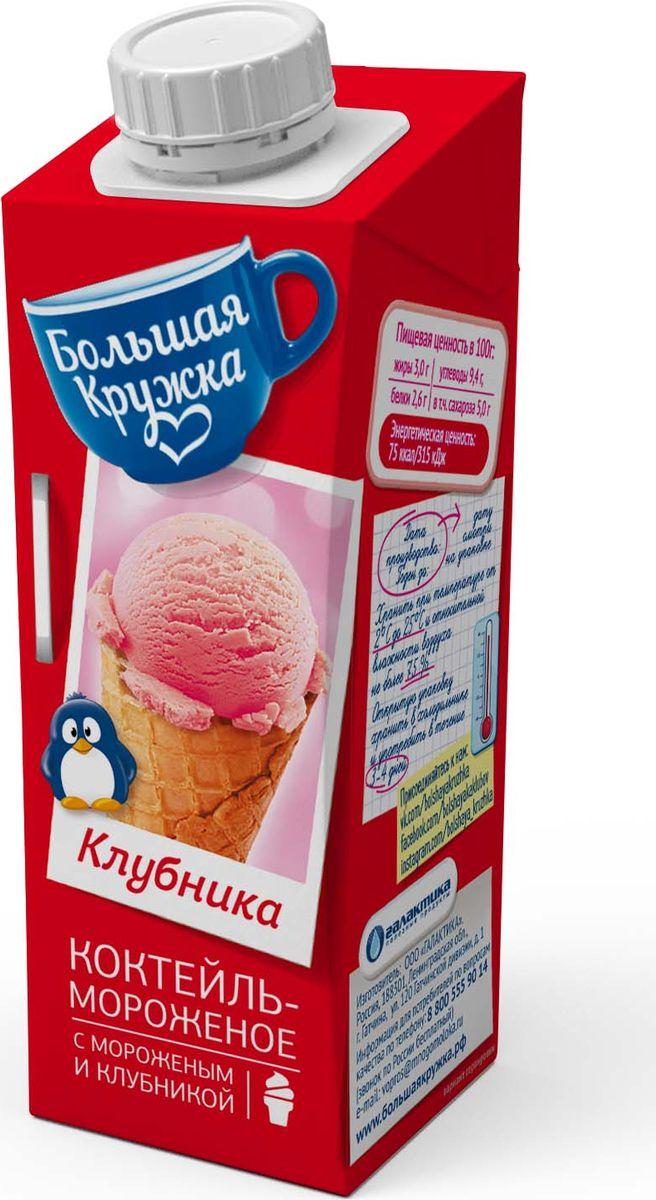 Большая Кружка Коктейль-мороженое Клубника, 3%, 250 мл желтый полосатик сушеный каждый день 40г