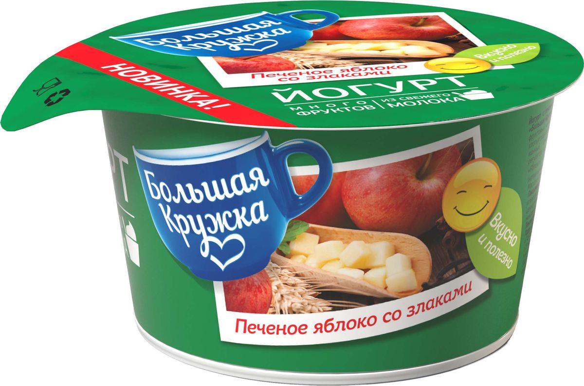 Большая Кружка Йогурт Печеное яблоко и Злаки, 1,8%, 160 г1196Большая кружка - это широкий ассортимент вкусных,полезных и качественных молочных продуктов, которые, как любовь во всем ее многообразии, делают гашу жизнь и нас самих лучше. Молочные продукты Большая кружка помогают нам дарить любовь родным и близким, делая каждый наш день ярче и вкуснее.