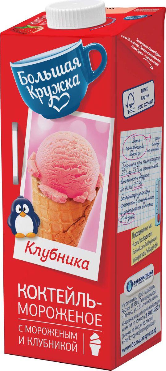 Большая Кружка Коктейль-мороженое Клубника 3%, 980 мл самокат большая кулинарная книга городка с 6 лет