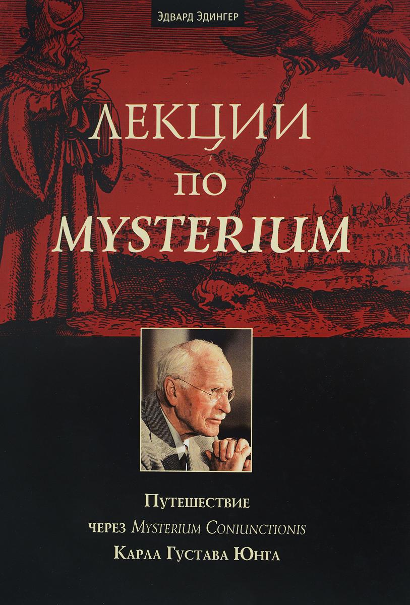 Лекции по Mysterium. Путешествие через