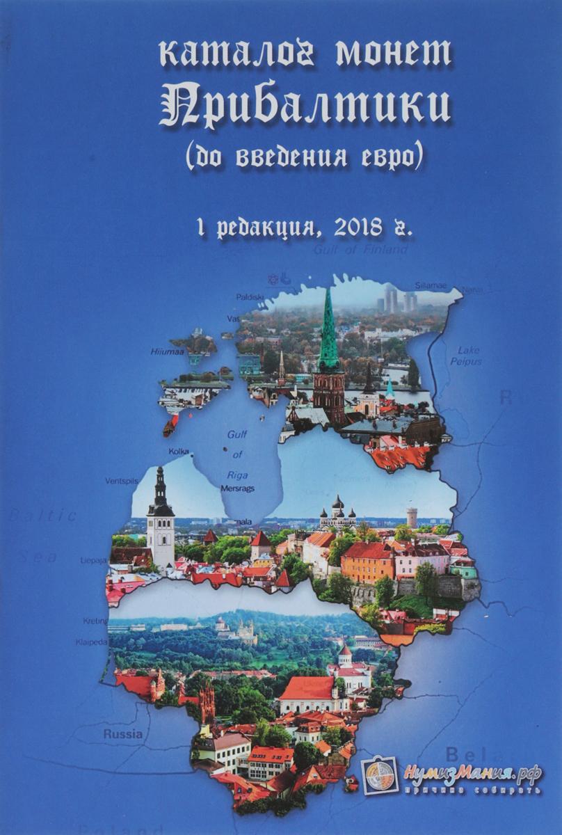 Д. М. Шамарданов Каталог монет Прибалтики (до введения евро). Редакция 1 каталог sia