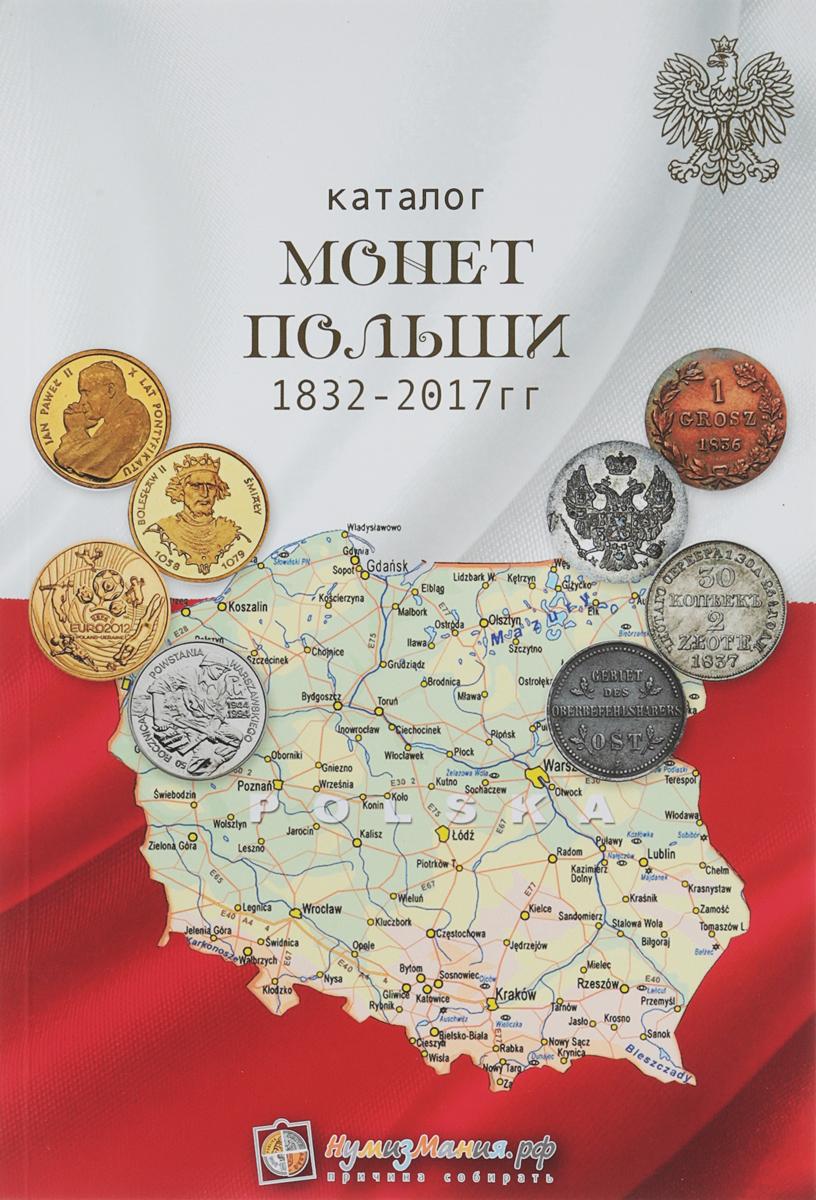 Е. А. Бассинова Каталог монет Польши 1832-2017 гг. каталог greenera