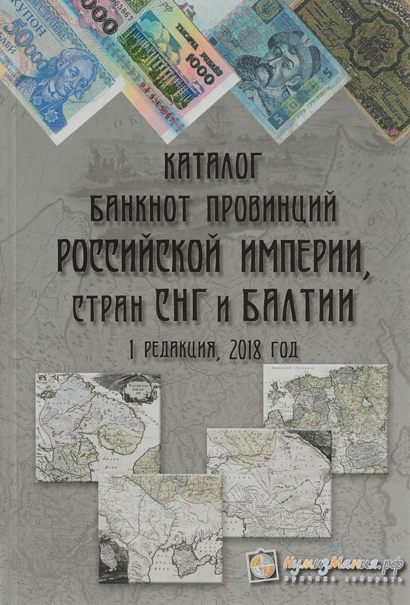 Д. М. Шамарданов Каталог банкнот провинций Российской империи, стран СНГ и Балтии. Редакция 1