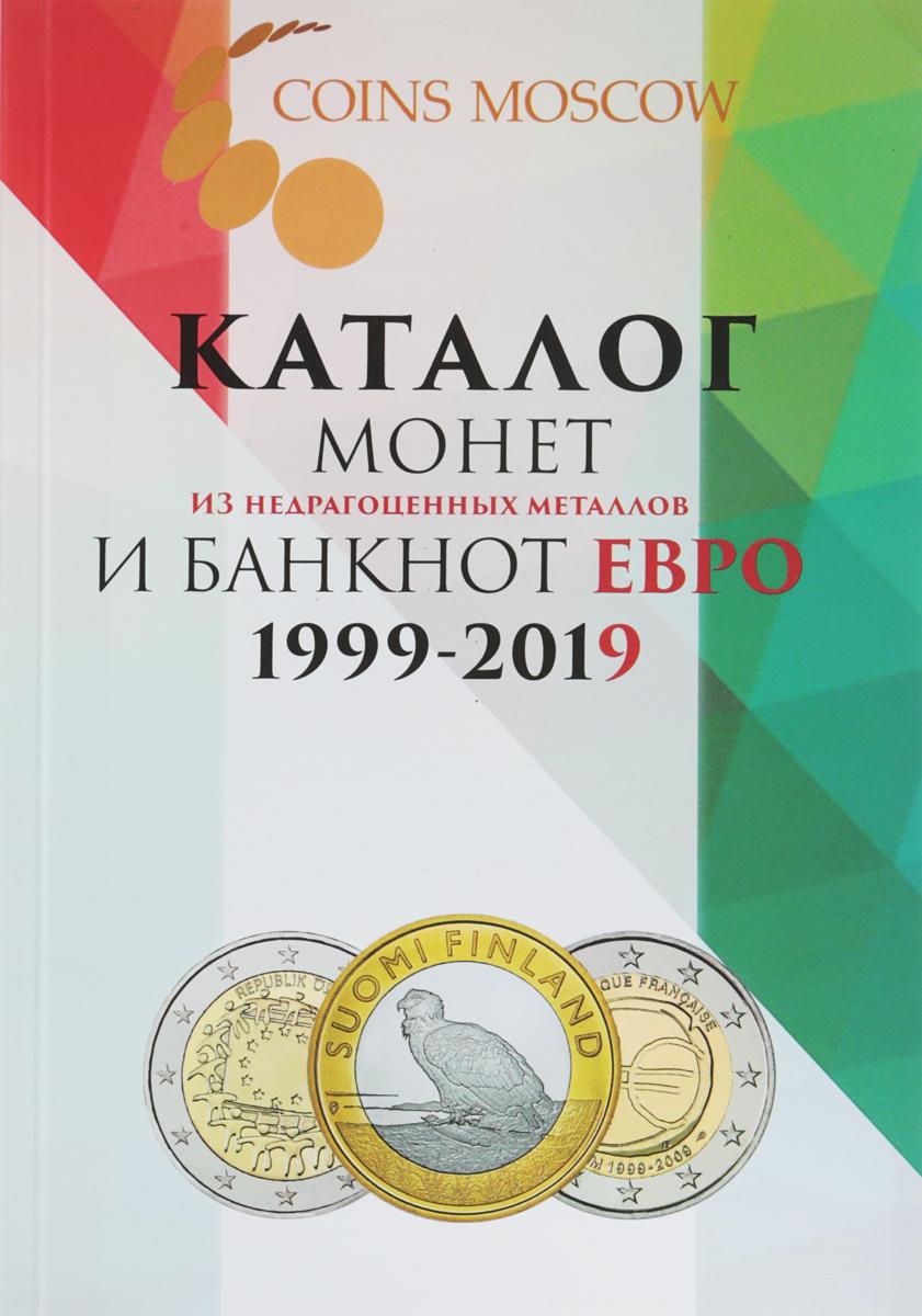 Д. А. Королева Каталог монет из недрагоценных металлов и банкнот Евро 1999-2019 (с ценами)