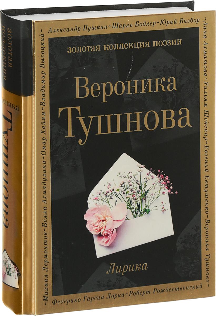 Вероника Тушнова Вероника Тушнова. Лирика ISBN: 978-5-04-091563-7 тушнова в лирика