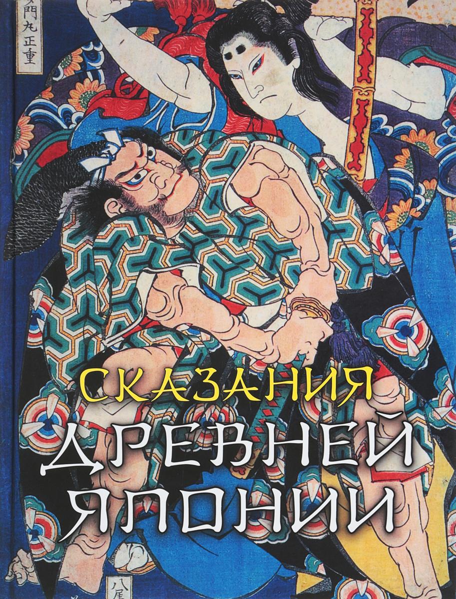Сказания древней Японии ISBN: 978-5-00111-213-6