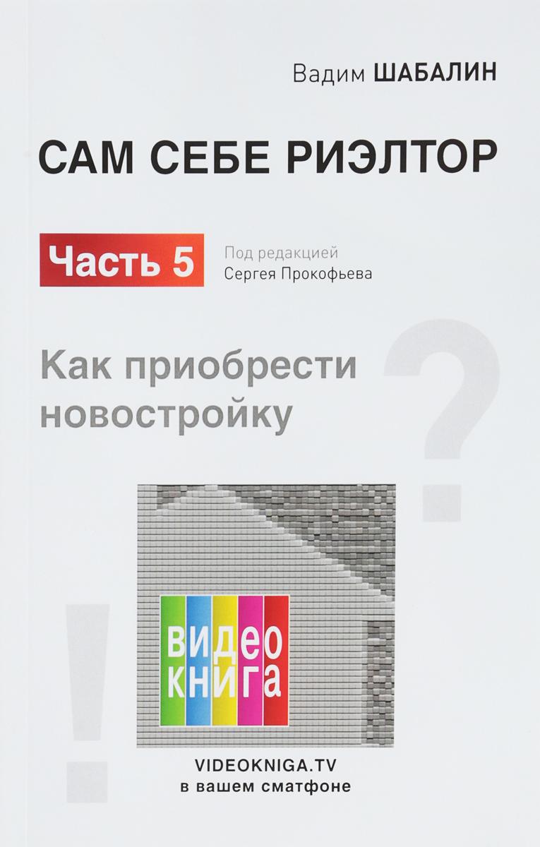 Вадим Шабалин Сам себе риэлтор. Как приобрести себе новостройку. Часть 5