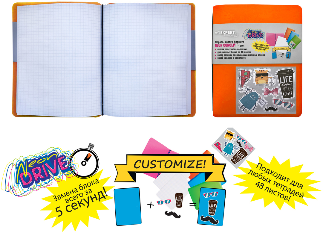 Expert Complete Тетрадь Neon Concept 96 листов в клетку 2 блока цвет оранжевый формат A5 + набор наклеек expert complete тетрадь neon concept 96 листов в клетку 2 блока цвет зеленый формат a5 набор наклеек