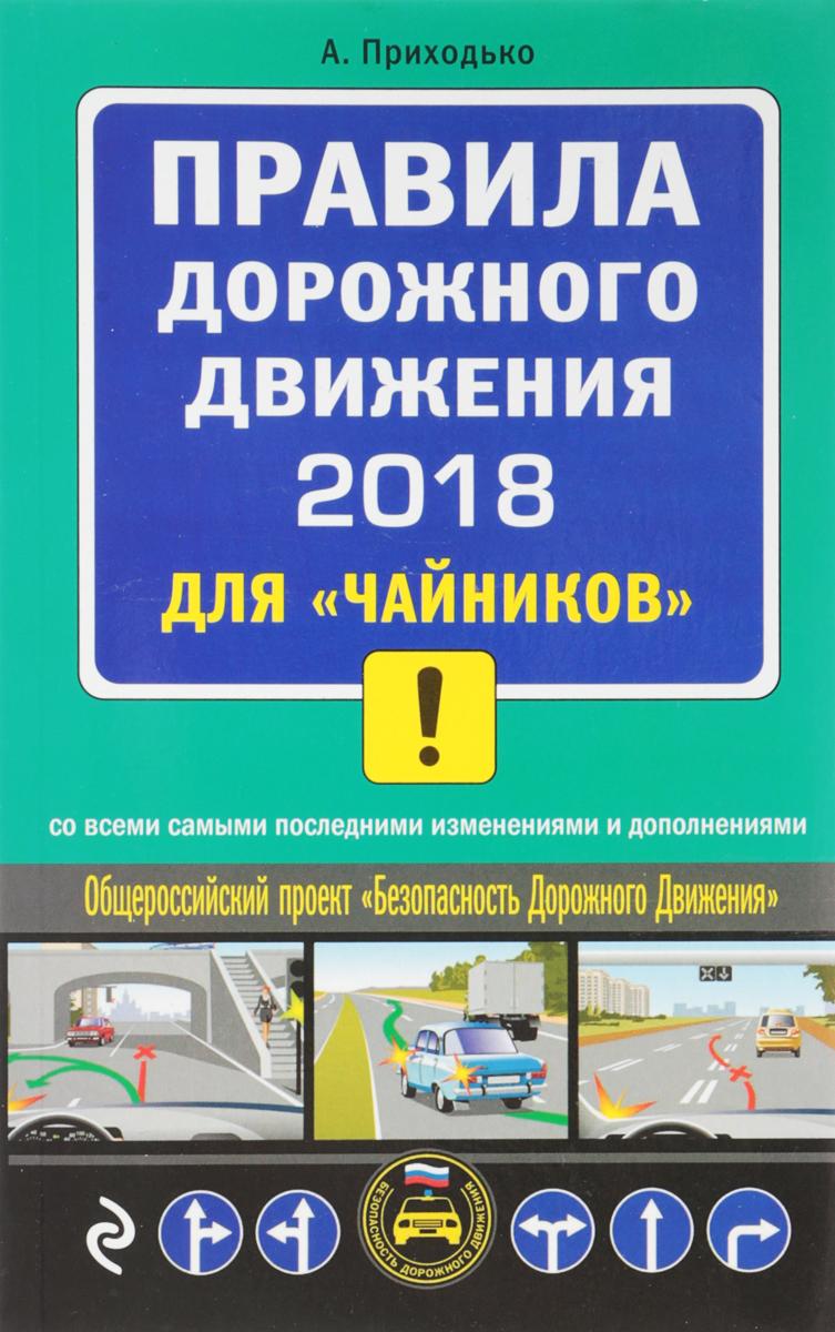Правила дорожного движения 2018 для \