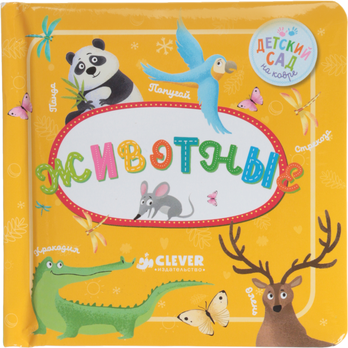 Животные. Познаем мир вместе ISBN: 978-5-00115-236-1