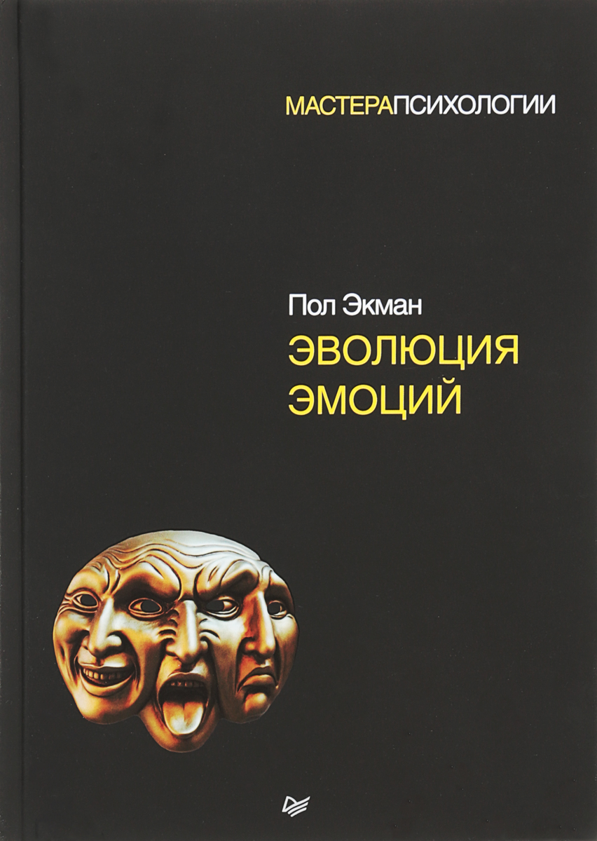 Пол Экман Эволюция эмоций экман п эволюция эмоций isbn 9785496032230