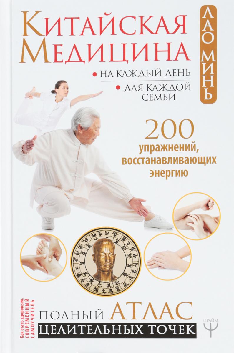 Zakazat.ru Китайская медицина на каждый день для каждой семьи. Полный атлас целительных точек. 200 упражнений, восстанавливающих энергию. Минь Л.