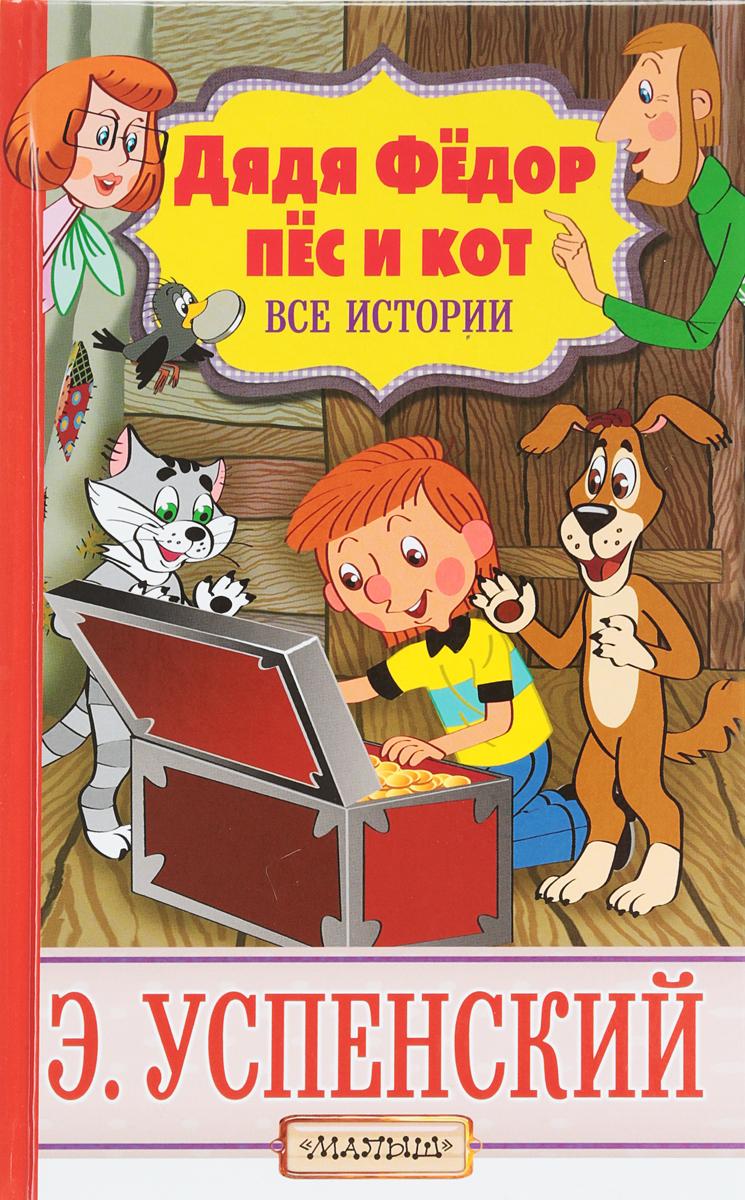Успенский Э.Н. Дядя Фёдор, пёс и кот. Все истории дядя фёдор пёс и кот и другие истории про простоквашино