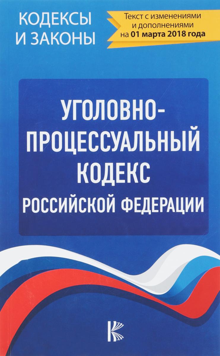 Уголовно-процессуальный кодекс Российской Федерации а к романов уголовно исполнительное право российской федерации лекции