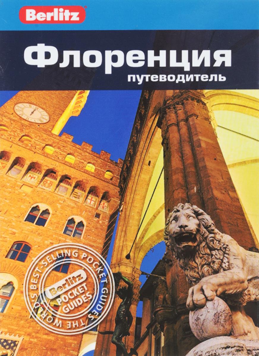 Zakazat.ru: Флоренция. Путеводитель. Патрисия Шультц