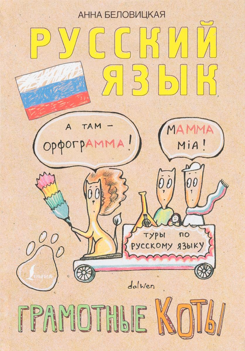 Zakazat.ru Русский язык. Грамотные коты. Анна Беловицкая
