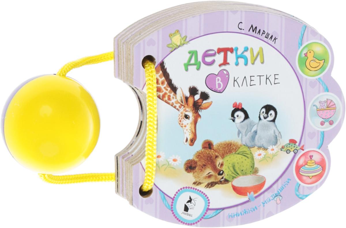 Маршак С.Я. Детки в клетке (книжка-игрушка) песенки для малышей книжка игрушка