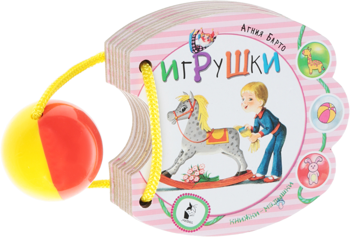 Барто А.Л. Игрушки. Книжка-игрушка песенки для малышей книжка игрушка