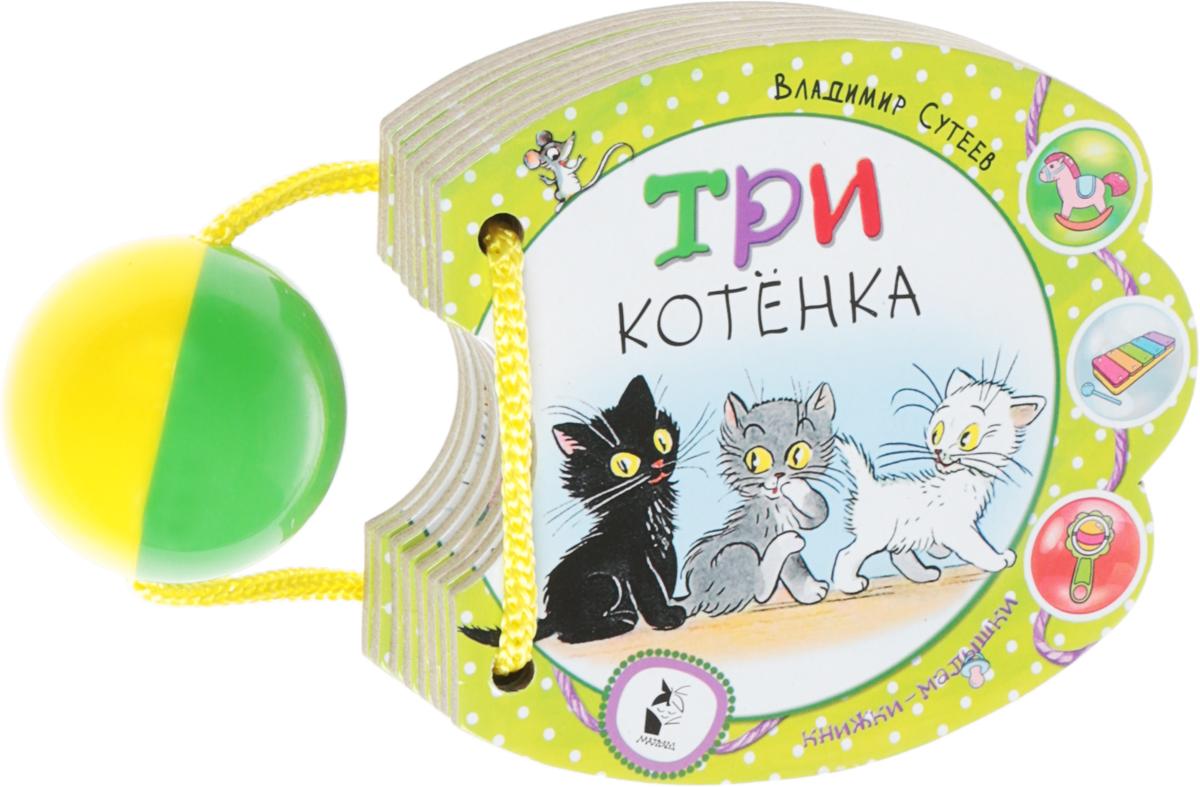 Три котёнка (книжка-игрушка), Первые книжки малышей  - купить со скидкой