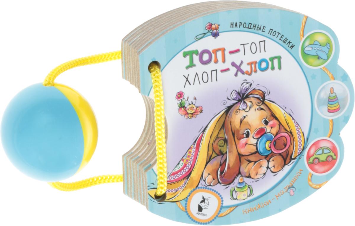 Топ-топ, хлоп-хлоп. Народные потешки (книжка-игрушка) идет коза рогатая потешки книжка игрушка