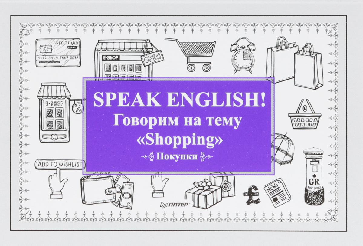 Speak ENGLISH! Говорим на тему Shopping (набор карточек) speak english говорим на тему travelling путешествия карточки