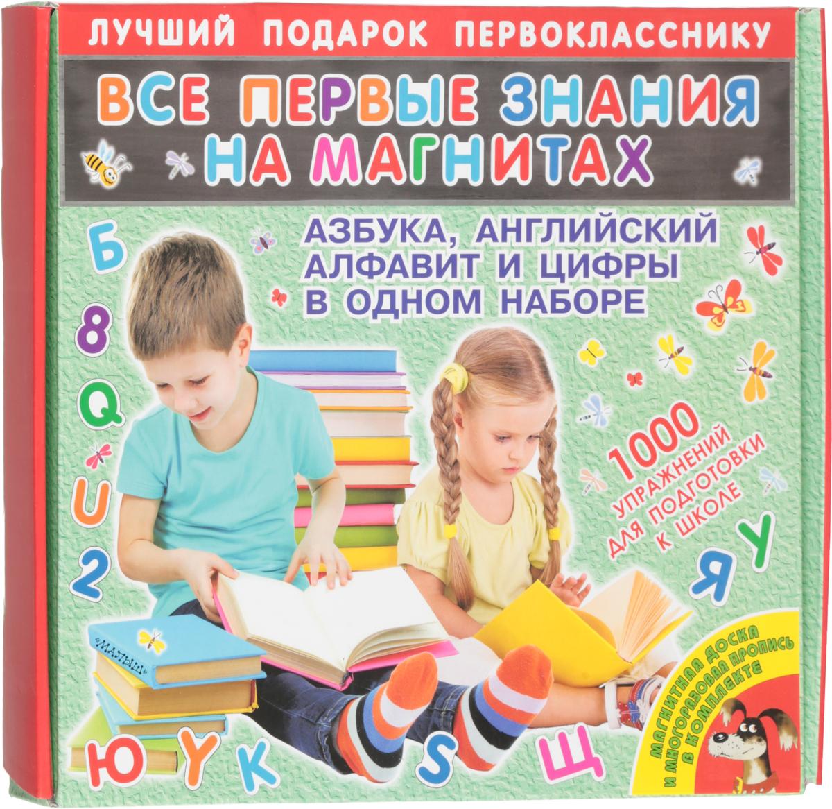 Все первые знания на магнитах. Азбука, английский алфавит и цифры в одном наборе (1000 упражнений) английский язык запросто буквы цифры первые слова