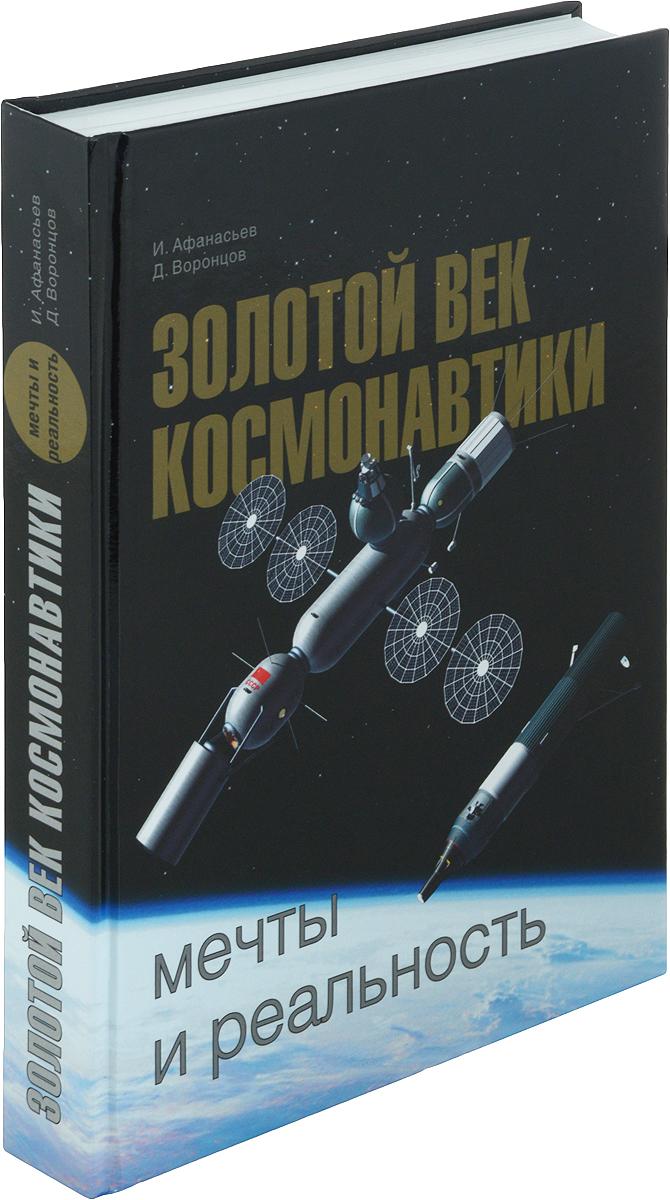 И. Афанасьев, Д. Воронцов Золотой век космонавтики. Мечты и реальность цены онлайн