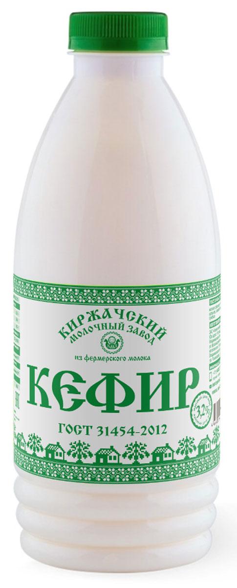 Киржачский МЗ Кефир, 3,2%, 930 г село зеленое кефир 1% 930 г