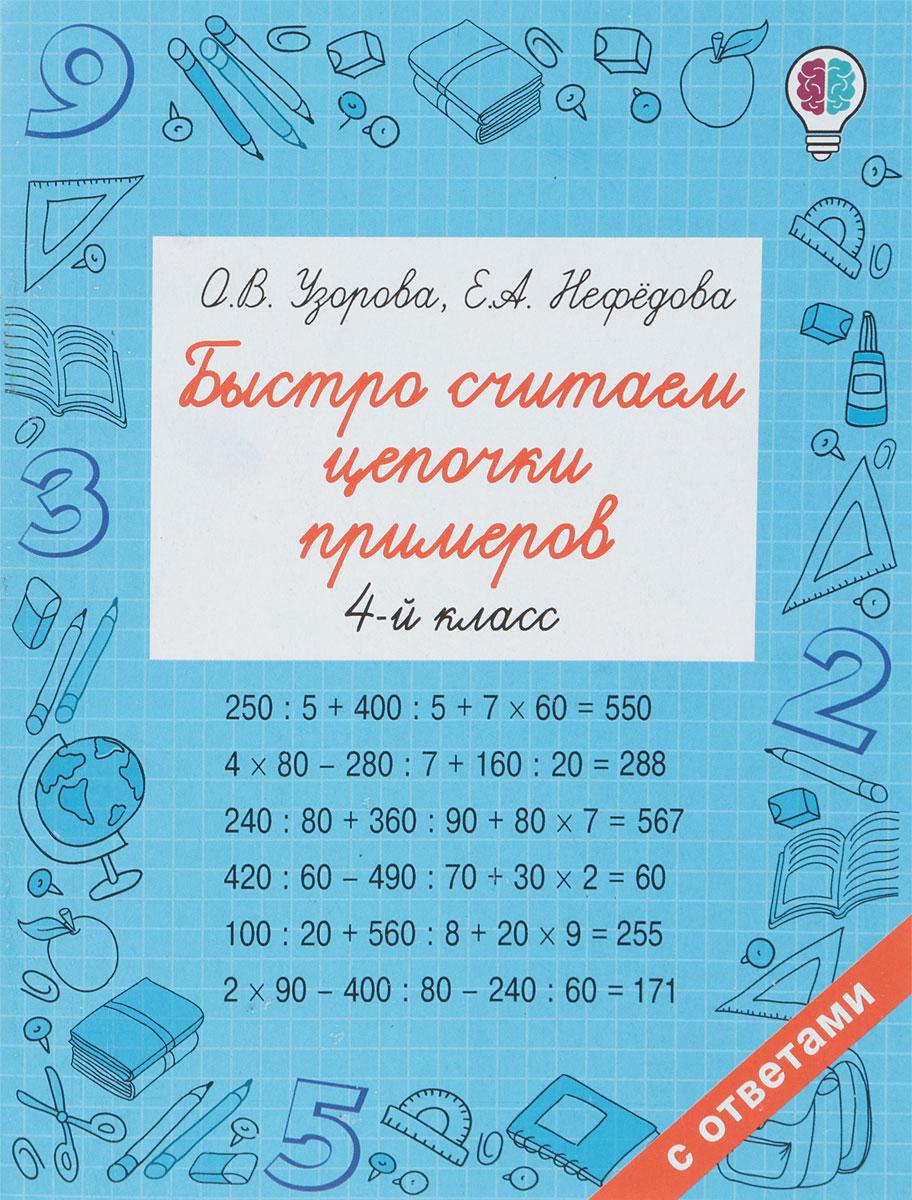 Е. А. Нефедова, О. В. Узорова Быстро считаем цепочки примеров. 4 класс ISBN: 978-5-17-982797-9 эксмо считаем быстро и правильно 4 й класс
