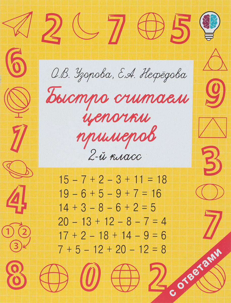 Е. А. Нефедова, О. В. Узорова Быстро считаем цепочки примеров. 2 класс эксмо считаем быстро и правильно 4 й класс