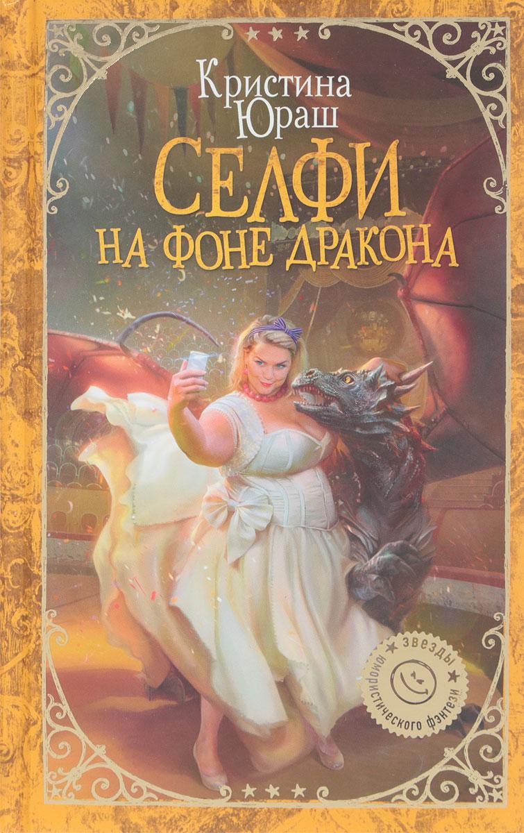 Кристина Юраш Селфи на фоне дракона