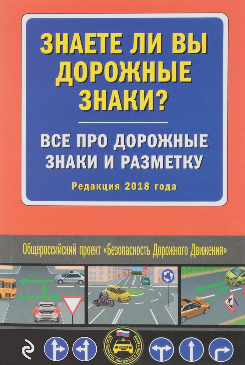 Знаете ли вы дорожные знаки? Все про дорожные знаки и разметку