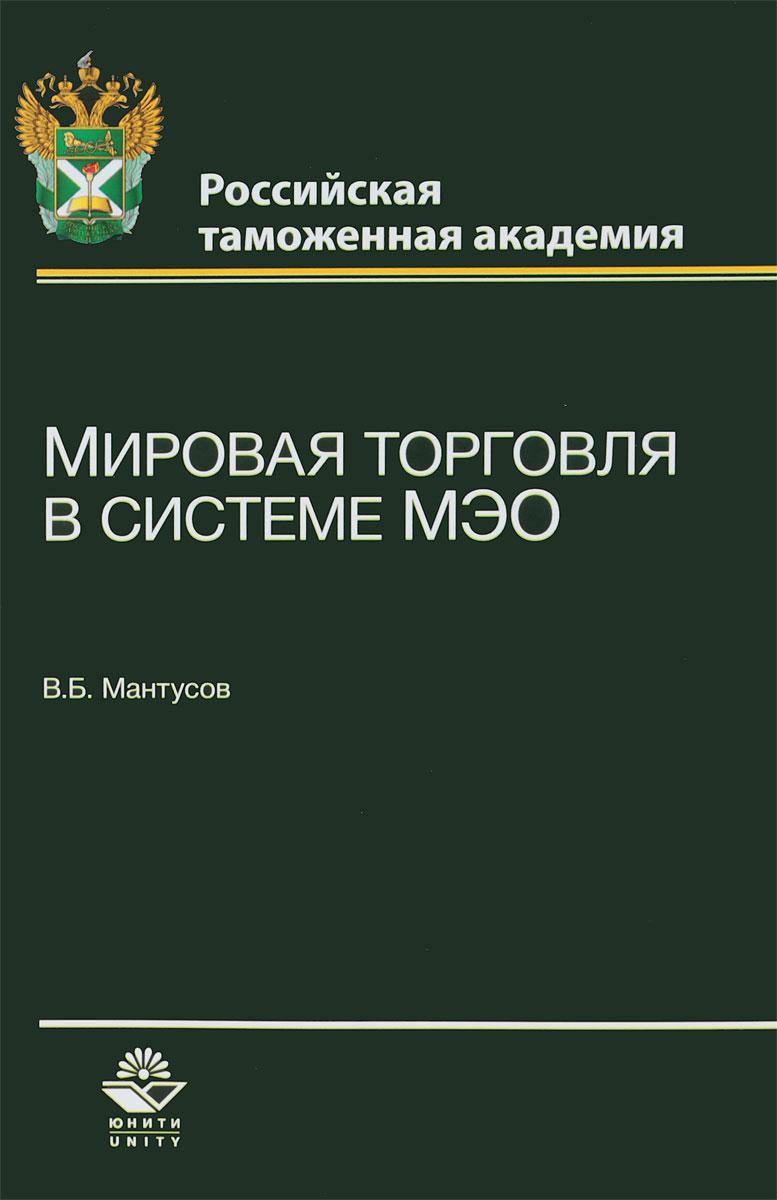 В. Б. Мантусов Мировая торговля в системе МЭО. Учебное пособие