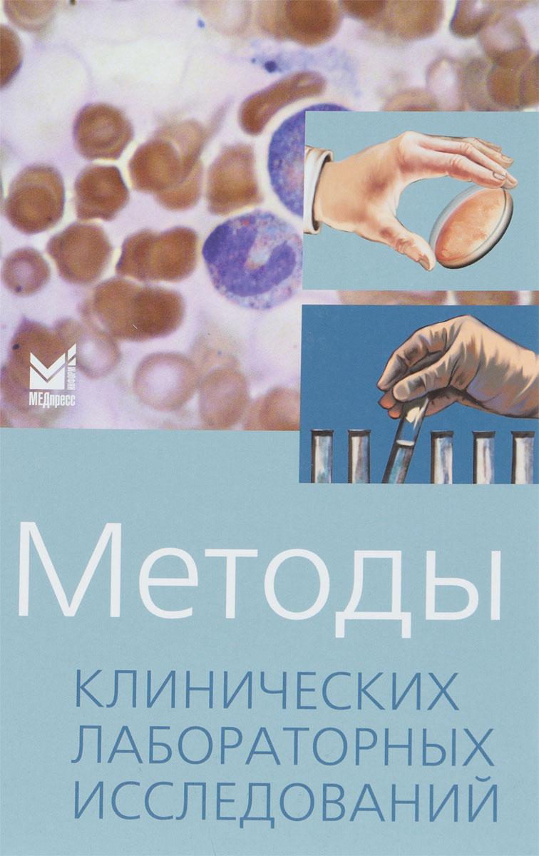 Методы клинических лабораторных исследований