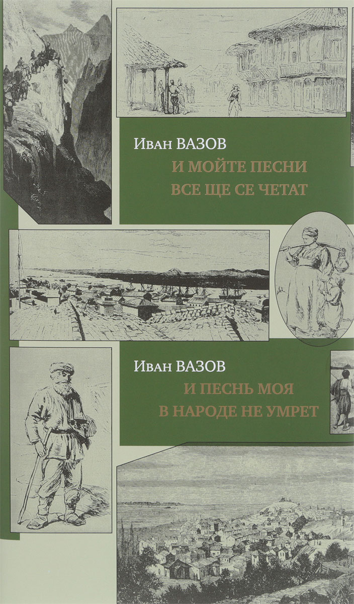 Иван Вазов И песнь моя в народе не умрет