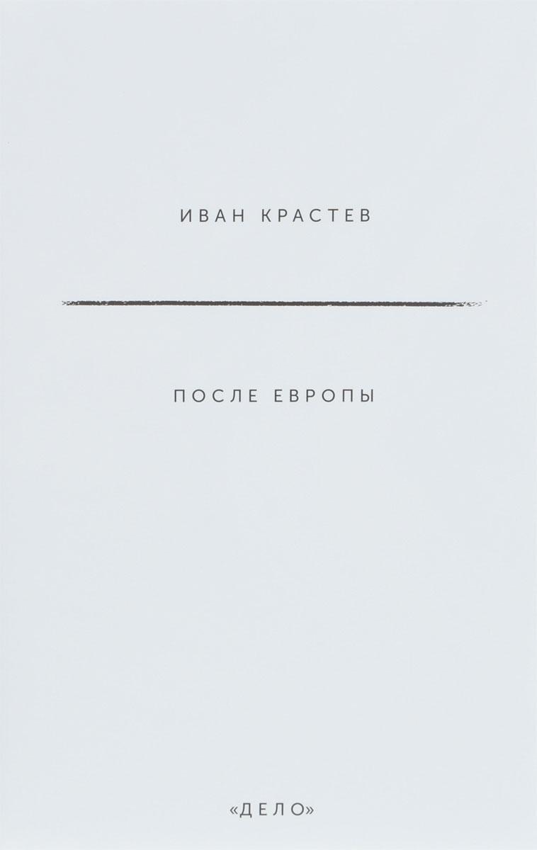 Иван Крастев После Европы