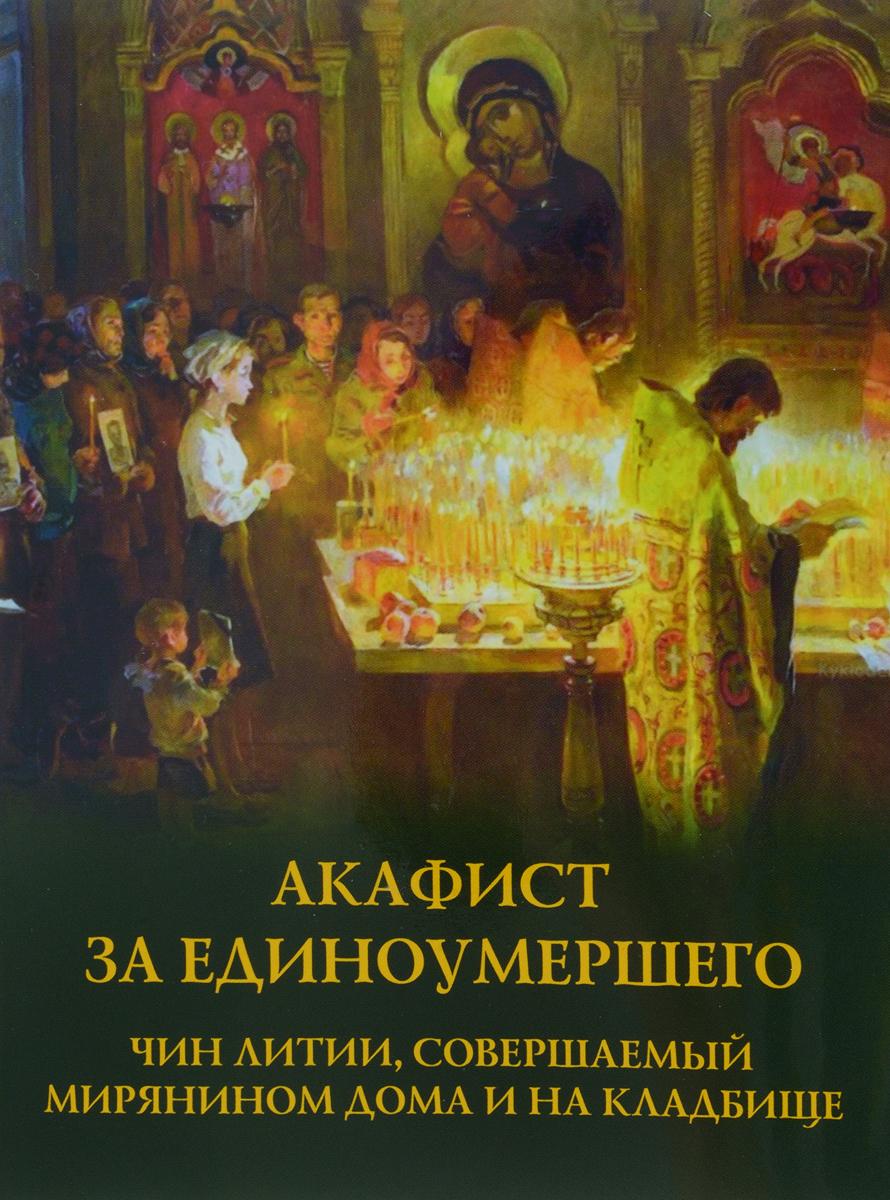 Акафист за единоумершего. Чин литии, совершаемой мирянином дома и на кладбище праздничный чин русского иконостаса