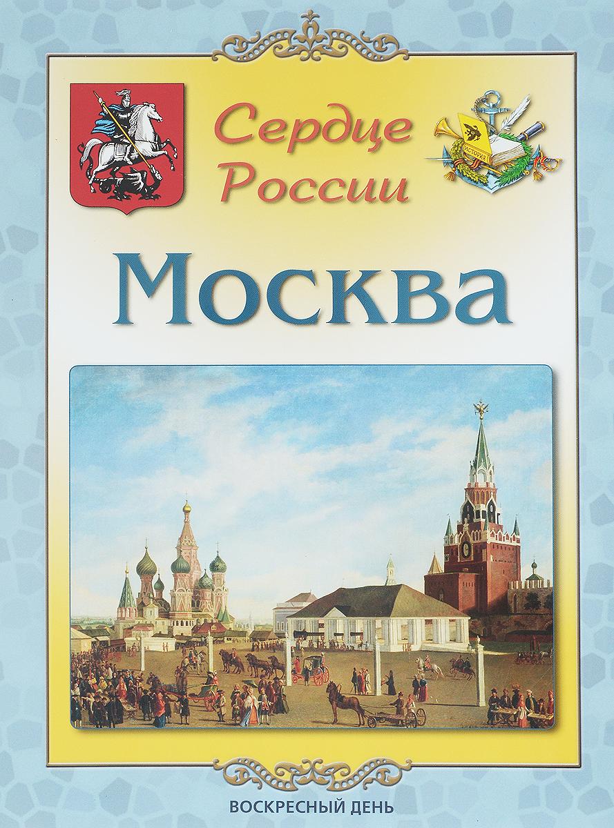 Москва. Сердце России