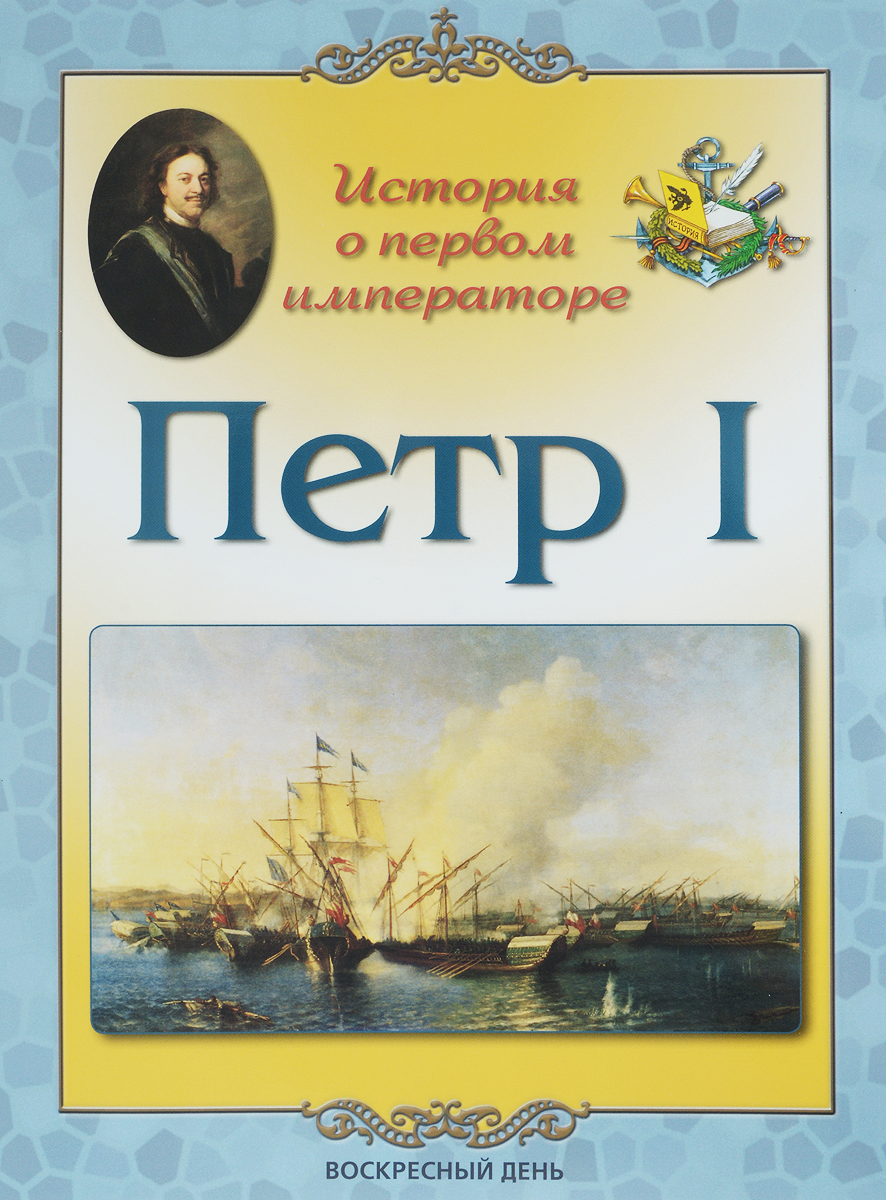 Петр I. История о первом императоре