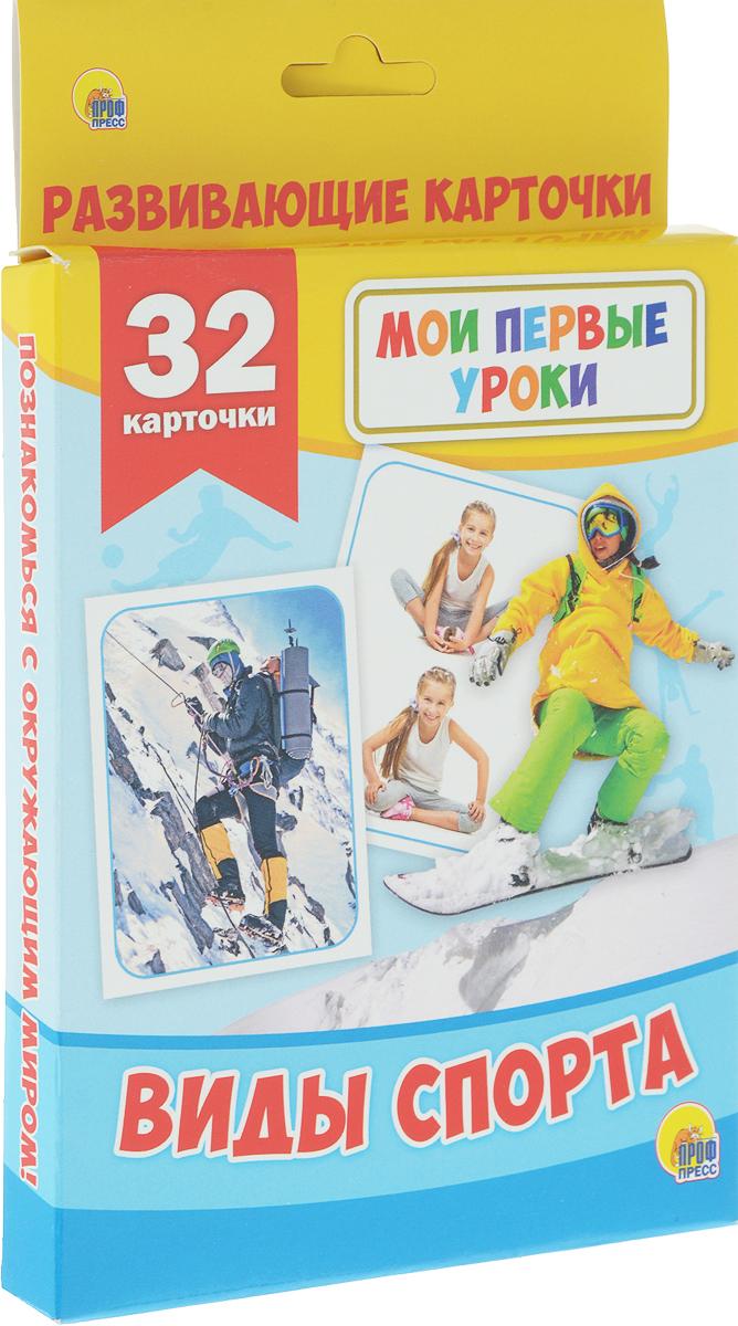 Виды спорта (32 развивающие карточки)