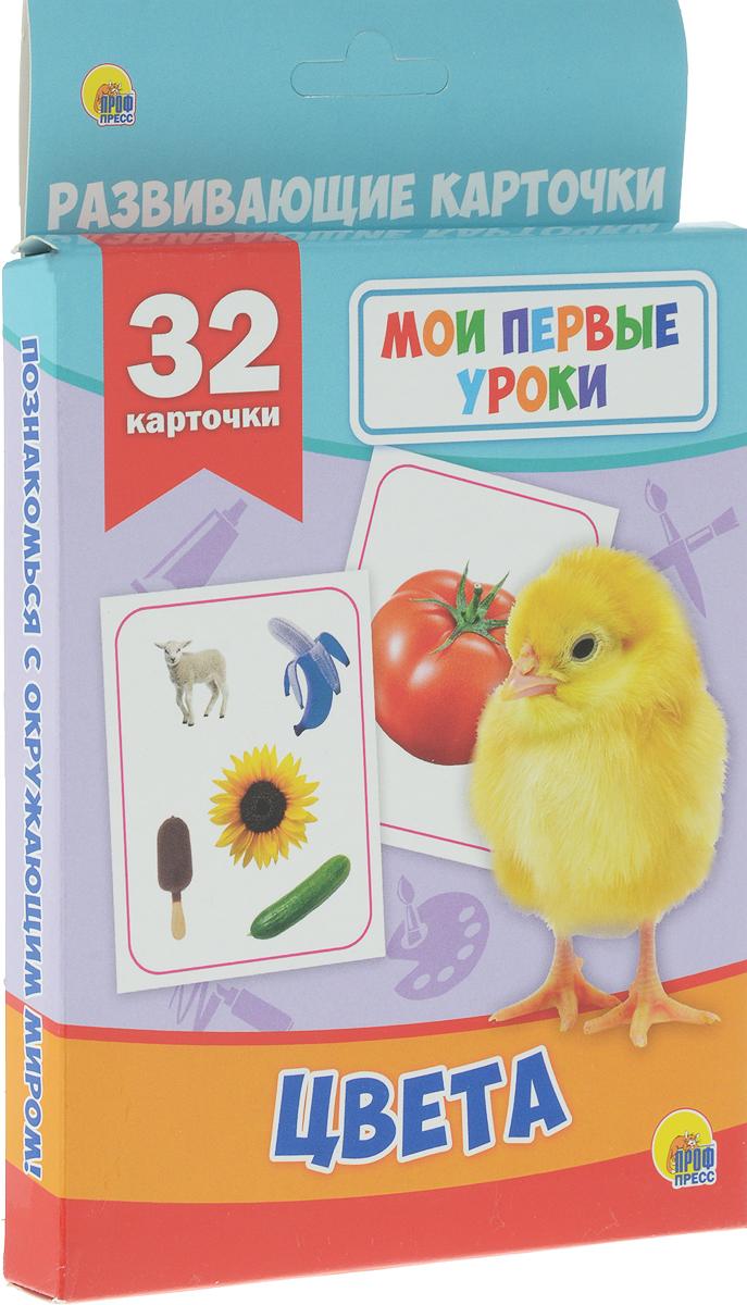 Цвета (32 развивающие карточки)